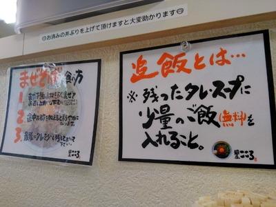 16/02/25麺屋こころ大船店 09