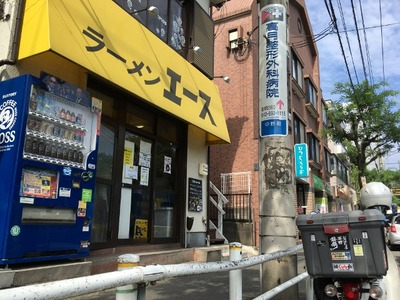 16/09/26ラーメンエース 小ラーメンとろろ汁なし01