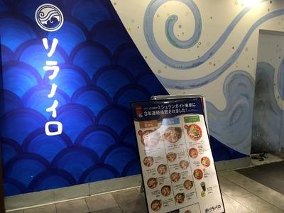 17/10/29ソラノイロNIPPON東京駅店 01