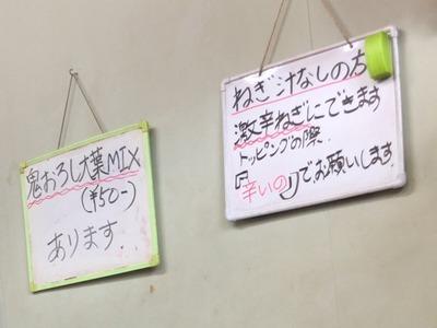 18/11/14ラーメン二郎中山駅前店04