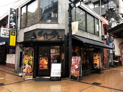 伝説のすた丼屋町田店 2018外観