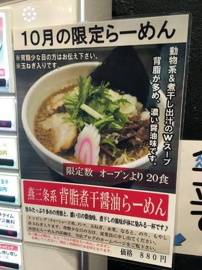 17/10/25ど・みそ町田店 01