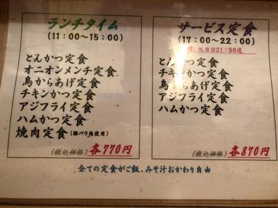 18/01/15とんかつ三田日吉店 鳥からあげ定食 04