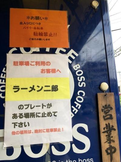 18/07/12ラーメン二郎新小金井街道店02