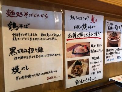 19/10/16麺処そばじん 03