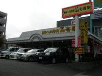 CoCo壱番屋八王子松木店 昼外観