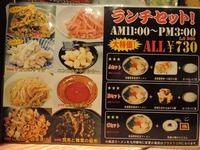 麺屋侍八王子店 店内3