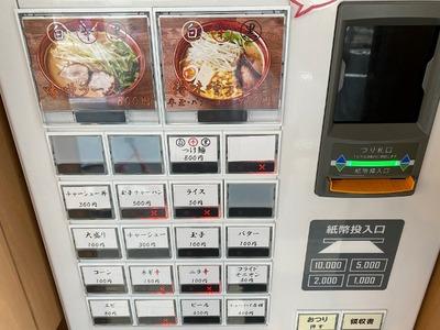 20/09/23ラーメン花木流味噌 12