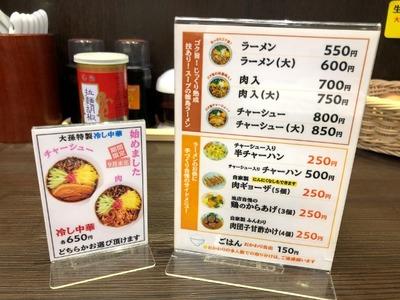 19/08/21徳島ラーメン大孫川内店 02