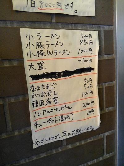16/04/28ラーメン二郎環七新新代田店05
