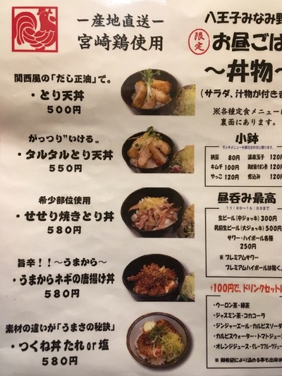 17/11/14とりビアー八王子みなみ野店 02