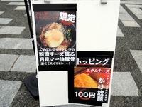 14/10/27東京ラーメンショー2014 22