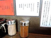 15/08/14らーめん楓 特醤楓麺04