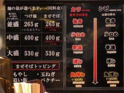 18/01/03カラシビつけ麺鬼金棒 10