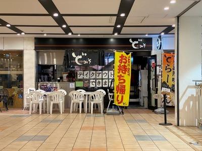 21/03/04ど・みそ町田店 02
