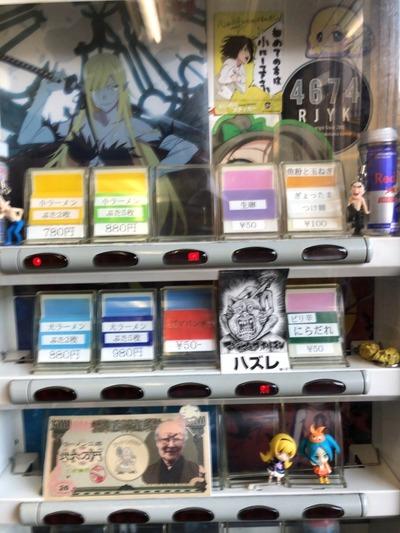 19/11/06ラーメン二郎中山駅前店03