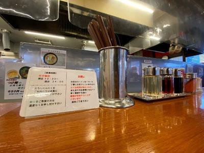 21/03/02北海道らーめんおやじ本店 おやじ麺 05