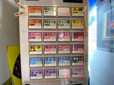 麺や 樽座子安町店 メニュー2020