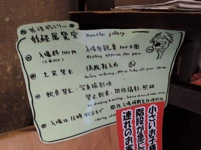 14/04/25鬼太郎茶屋 06