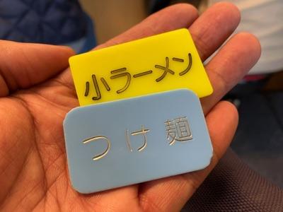 20/12/22ラーメン二郎めじろ台店 04