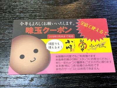 19/01/14小川流みなみ野店 07