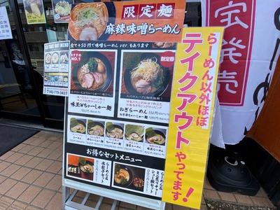 21/05/06しょうゆのおがわや橋本店 02
