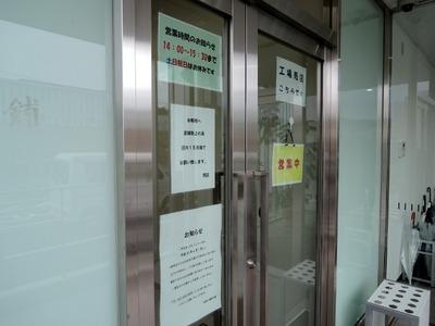 榮太郎總本舗八王子工場 外観3