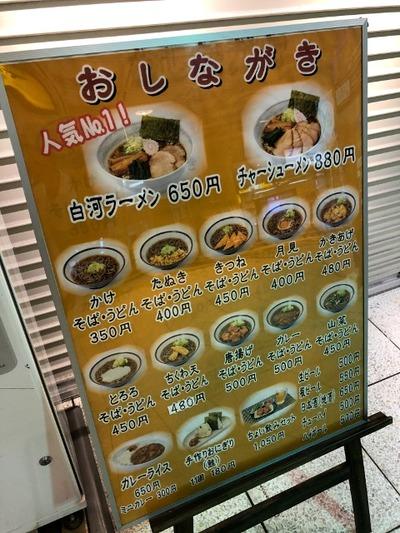 19/07/11麺処新白河 02