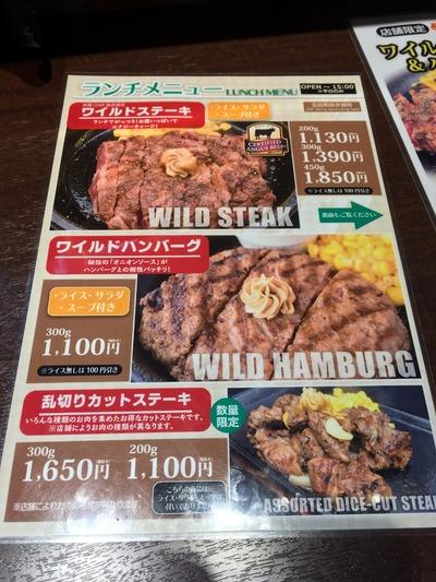 17/12/01いきなりステーキ関内店 06