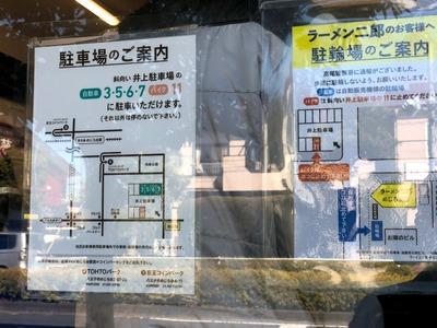 18/03/02ラーメン二郎めじろ台店 03