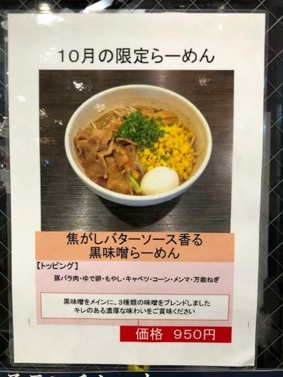 19/10/25ど・みそ町田店 01