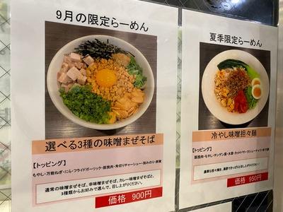 20/09/07ど・みそ町田店 01