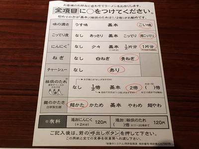 17/07/25一蘭町田店 03