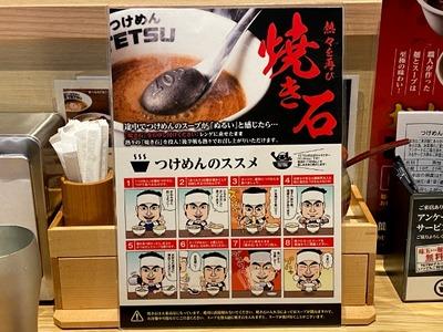 20/11/18つけめんTETSU CIAL横浜店 14