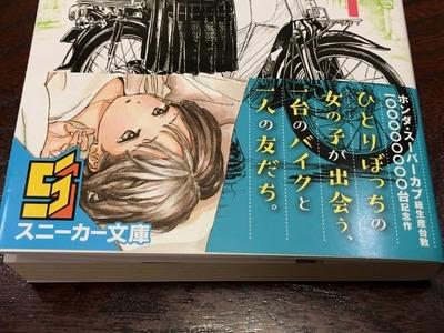 17/05/12スーパーカブ本2冊 08