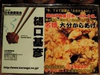 麺屋侍八王子店 店内5