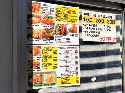 18/01/04鶏笑八王子店 04