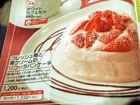15/01/26高倉町珈琲八王子店 02