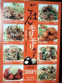 15/03/20横濱家八王子みなみ野店 1