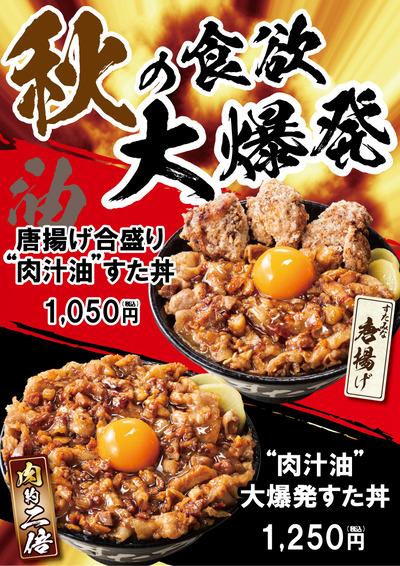 20/09/06伝説のすた丼屋横浜西口店 07