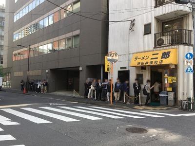 ラーメン二郎神田神保町店 外観
