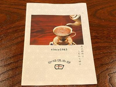 20/09/25珈琲倶楽部 田 セレオ八王子店 17