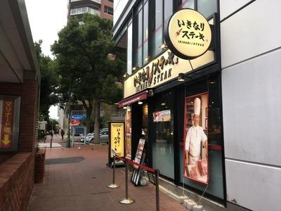 いきなりステーキ関内店 外観