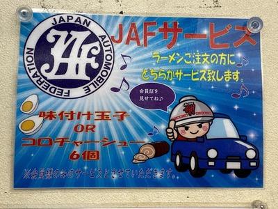 21/09/06ラーメン山岡家相模原店 09