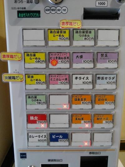 らーめんれんげ 券売機2016
