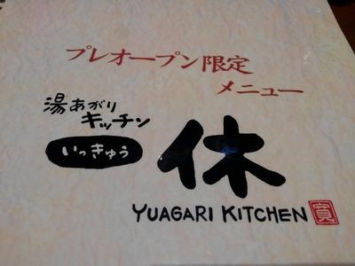 15/12/27竜泉寺の湯八王子みなみ野店09