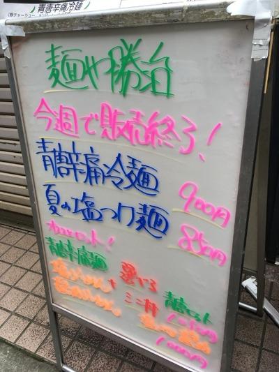 17/09/11麺や勝治 味玉塩らーめん 3