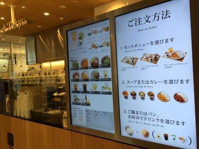 17/04/23Soup Stock Tokyo CIAL桜木町店 04
