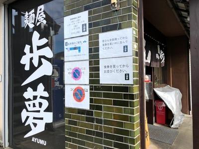 18/12/19麺屋歩夢 02