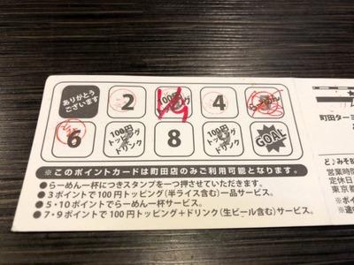 18/06/08ど・みそ町田店 07